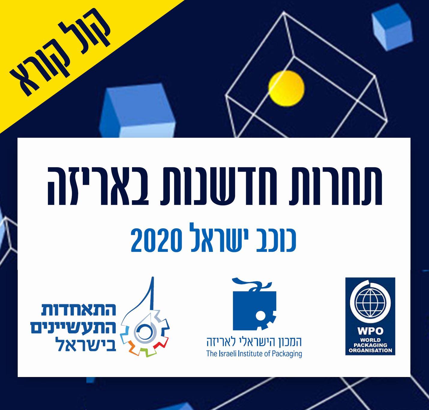 תחרות כוכב ישראל 2019 יוצאת לדרך