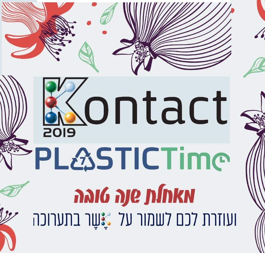 PlasticTime עוזרת לכם לשמור על Kשר בתערוכה